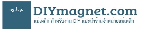 DIY Magnet แม่เหล็ก สำหรับงาน ดี.ไอ.วาย